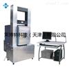LBT-25微機控製電氣伺服混合料萬能試驗機