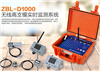 ZBL-D2000 ZBL-D2000无线深基坑监测系统