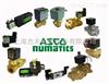 ASCO 8345電磁閥