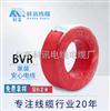控制仪器表线供应BVR240电线电缆 批发制定BVR系列电线电缆国标3C