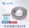 北京电缆厂供应低烟无卤阻燃网线CAT6 UTF六类屏蔽电缆