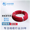 北京科讯电线电缆厂家批发定制汽车新能源电线电缆