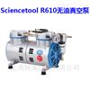 Sciencetool无油真空泵R610(R-610)