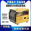 8000W柴油发电机超静音