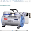 Rocker 410CPTFE鍍膜耐腐蝕真空泵