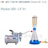 Rocker300-LF31真空过滤系统