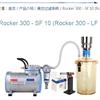 真空过滤Rocker300-SF10(Rocker300-LF32)