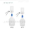 溶剂过滤瓶组VF16/VF17