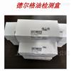 8103560德尔格油检测盒