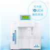 超纯水机Edi-S10UV/Edi-S10UVF/Edi-S10UF