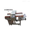 速冻水饺金属检测机