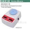 旋涡混匀器VM-01U(HYQ-3110)/HYQ-3111