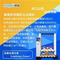 觸摸屏紙箱抗壓儀/包裝抗壓強度測試儀/整箱耐壓試驗機