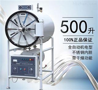 滨江WS-500YDA卧式高压蒸汽灭菌器